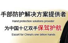 耐酸碱手套的正确使用方法